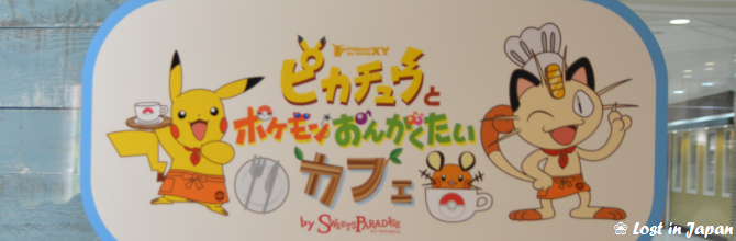 [Café] Pikachu to Pokemon Ongakutai Cafe