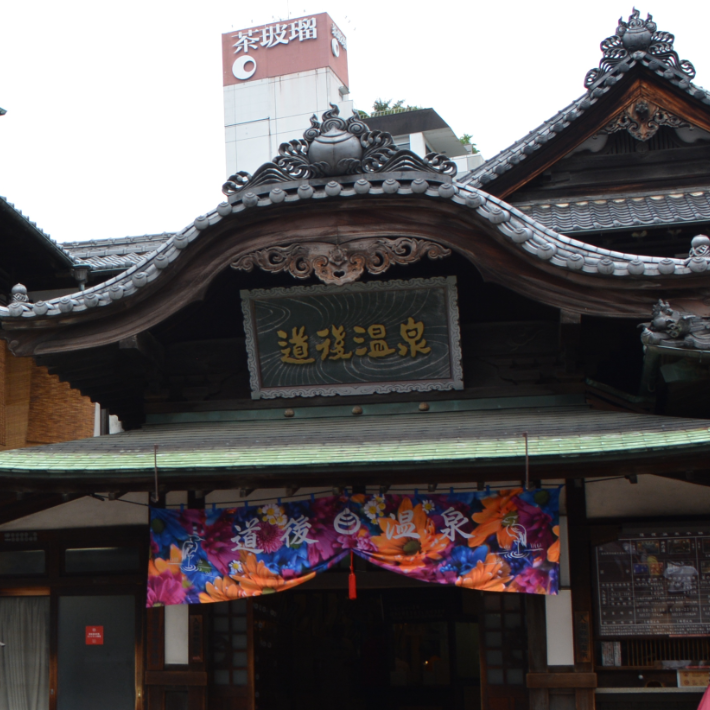 [Attraktion] Dogo Onsen in Matsuyama