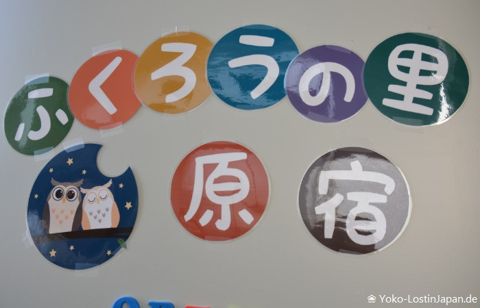 Eulencafe Fukuro no Sato
