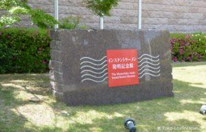 Osaka Instant Ramen Museum