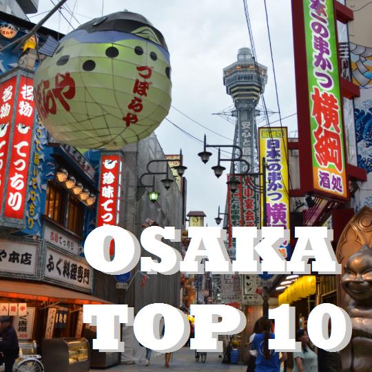 [Top 10] Dinge, die man in OSAKA tun sollte!